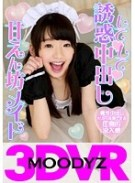 【VR】【MOODYZ VR】してして誘惑中出し甘えん坊メイド 姫川ゆうな
