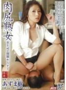 肉尻熟女 女上司の顔騎セミナー あずま樹