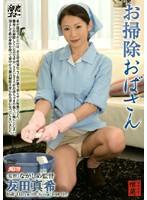 お掃除おばさん 友田真希