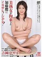 美熟女が拘束され加藤鷹にイカサレまくるビデオ! 吉岡奈々子