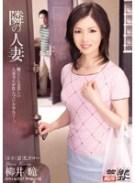 隣の人妻 柳井瞳