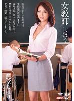 女教師 しほり 艶堂しほり