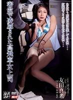 密室で凌辱された高飛車女上司 友田真希