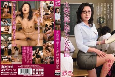 生徒の罠に堕ちた女教師 真田友里