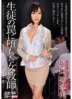 生徒の罠に堕ちた女教師 堀口奈津美