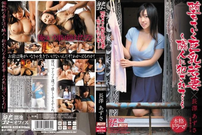 堕ちていく巨乳若妻 ~隣人に犯されて…~ 長澤あずさ