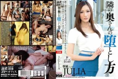 隣の奥さんの堕とし方 JULIA