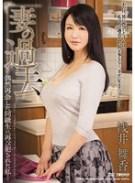 妻の過去 偶然再会した同級生に再び犯された私… 浅井舞香