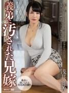 義弟に汚された兄嫁 浅井舞香