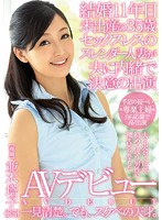 結婚11年目 未出産の35歳セックスレスのスレンダー人妻が夫に内緒で決意の出演 AVデビュー 並木塔子