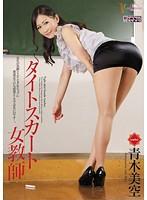 タイトスカート女教師 青木美空