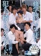 修学旅行で生徒に犯され続けたバスガイド 本田莉子