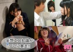 リア充カップルから男を寝取る淫乱むっつり喪女JK 篠崎みおのサンプル画像2
