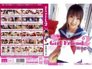 Girl friend2 13コーナー4時間 吉岡なつみ