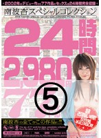 南波杏スペシャルコレクション 5