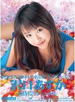 MOODYZ懐かしの名女優コレクション Vol.5 沢口あすか