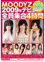 MOODYZ2009年デビュー全員集合4時間