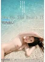 Sex On The Beach 15 竹内あい
