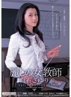 麗しの女教師 白石さゆり