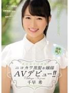 新星美少女発掘 ニコカワ黒髪お嬢様AVデビュー!! 千早希