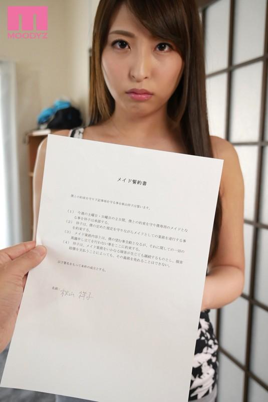 弟が用意した専属メイドの誓約書にサインさせられる姉 秋山祥子