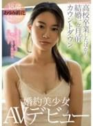 ●校卒業したばかり結婚一ヶ月前カウントダウン婚約美少女AVデビュー あゆみ莉花