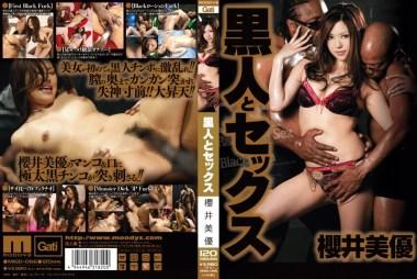 黒人とセックス 櫻井美優