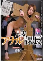 人妻アナル課長 澤村レイコ