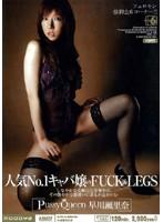 Pussy Queen 早川瀬里奈