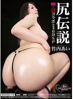 尻伝説 MOODYZ+実録出版コラボ240分SP 竹内あい
