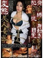 脅され縛られ身動き取れず犯される悦びに目覚めた変態美人女医 松本メイ