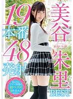 美谷朱里BEST19本番48発射