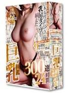 ロケット乳・釣鐘乳・美白乳・お椀乳 日本女性すべての乳房タイプを揃えた E-BODY9年間史記念作品 巨乳図鑑300選24時間