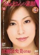 おねえさんの素顔 広瀬奈央美