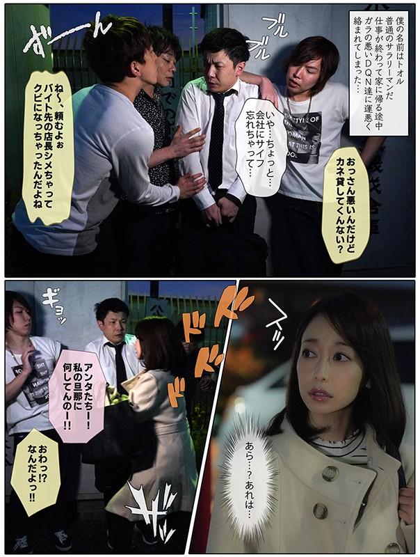 いつも僕を守ってくれる正義感の強い妻が、DQNたちの手に堕ちました… 篠田ゆう3