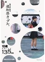 街で良く見る違和感カップル。写真だけのコスプレ撮影。川島くるみ 135cm