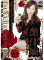 艶汁娘 EPISODE 05 〈扉の向こうの私 さくら葵〉