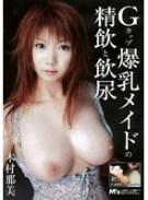 Gカップ爆乳メイドの精飲と飲尿 木村那美