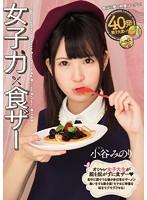 女子力×食ザー 小谷みのり