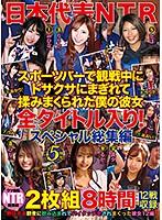 日本代表NTR スポーツバーで観戦中にドサクサにまぎれて揉みまくられた僕の彼女 全タイトル入り!スペシャル総集編 2枚組8時間