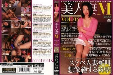 美人妻M VOL.4 川嶋めぐみ