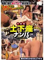 72-2-640x360 【ナンパ】「お願いです!SEXさせて下さい!」土下座して断れない優柔不断な美少女たちをハメまくるwww@pornhub