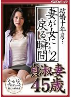 結婚十年目… 妻が女に戻る瞬間2 貞淑妻45歳 井上綾子