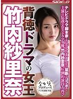 背徳ドラマの女王 竹内紗里奈