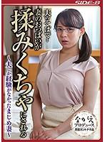 夫のそばで・・妻のおっぱいが揉みくちゃにされる ?夫しか経験がなかったまじめ妻? 三島奈津子