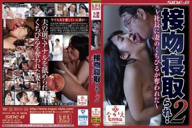 接吻寝取られ・・2 〜社長に妻のくちびるが奪われた〜 葵千恵