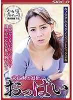 未亡人の寂しいおっぱい 夫が亡くなったと言うのに・・周りのみんなが私の胸を見る 三島奈津子