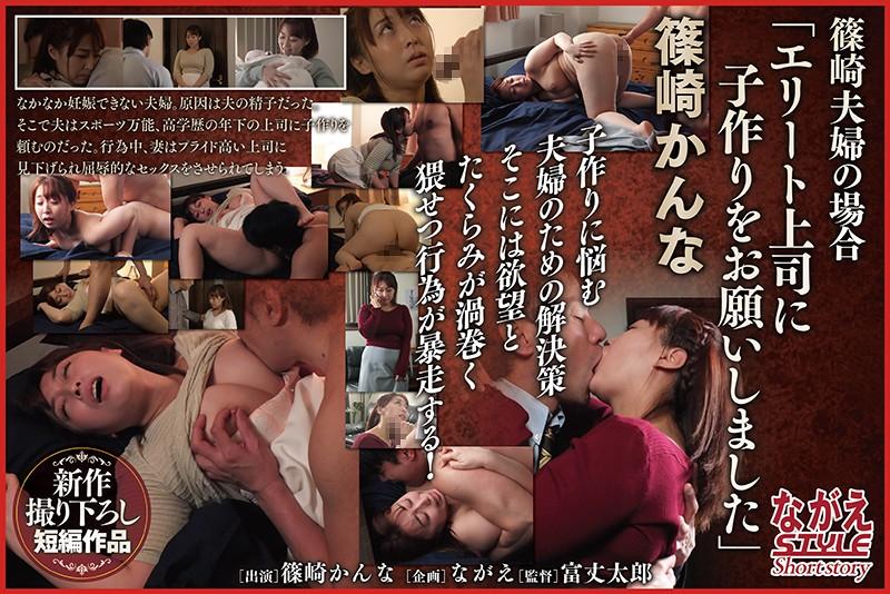 篠崎夫婦の場合「エリート上司に子作りをお願いしました」 篠崎かんな