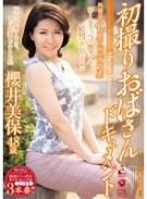 初撮りおばさんドキュメント 櫻井美保
