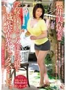学校を休んで、友達の母親と滅茶苦茶セックスをした。 櫻井美保